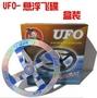 悬浮UFO