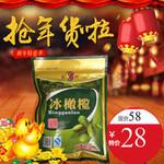 杨门冰橄榄爽口美味 夏季冰镇蜜饯橄榄 2