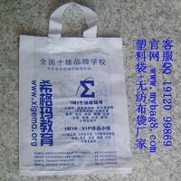 品牌学校招生广告塑料袋-塑料手提袋