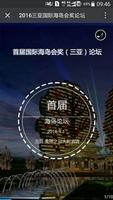 三亚MICE会奖旅游迈入新时代