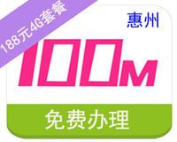 【惠州移动】100M手机宽带新装/续费