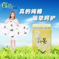 特价本恩纯棉棉柔香味韩国日用少型收藏进口天然卫生巾