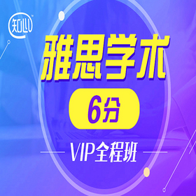 【知心雅思】雅思全能6分VIP全程班