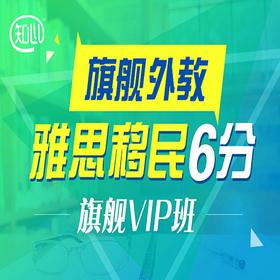 【知心雅思】雅思移民6分旗舰外教VIP全程班(G类)
