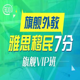 【知心雅思】雅思移民7分旗舰外教VIP全程班(G类) 可用红包、积分组合支付