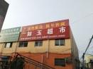 周口广告设计制作—宋河超市门头制作