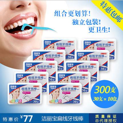 洁丽宝高拉力扁线牙线棒牙签30支独立包装