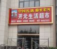 周口广告设计制作—宋河超市门头店招