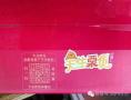 包装盒上企业微信红包二维码