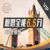【知心雅思】雅思全能6.5分VIP全程班