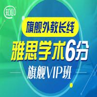 【知心雅思】雅思全能6分旗舰外教VIP长线全程班