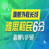 【知心雅思】雅思移民6分旗舰外教VIP低起点长线班(G类)