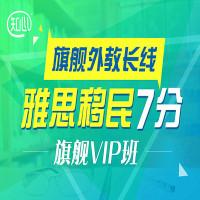 【知心雅思】雅思移民7分旗舰外教VIP低起点长线班(G类)