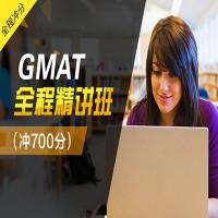 GMAT全程精讲班(冲700分)-新东方在线可红包积分付款