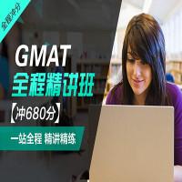 GMAT全程精讲班(冲680分)-新东方在线名师课程,可使用红包积分优券惠