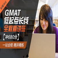 GMAT低起点长线班 (冲680分)