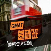 GMAT基础班-新东方在线