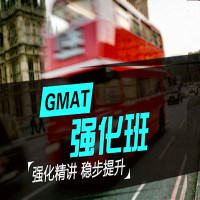 GMAT强化班-新东方在线