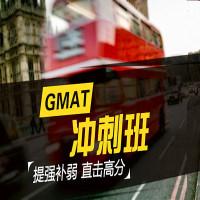 GMAT冲刺班-新东方在线