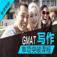 GMAT写作单项班-新东方在线
