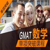 GMAT数学单项班-新东方在线