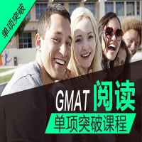 GMAT阅读单项班-新东方在线