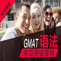 GMAT语法单项班-新东方在线