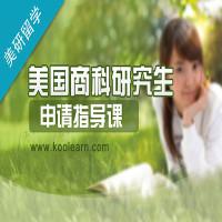 美国商科研究生申请指导课-新东方在线