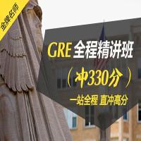GRE 全程精讲班 (冲330分)不到330分可重读-新东方在线