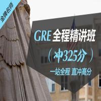 GRE 全程精讲班 (冲325分)不达325分可以免费重读-新东方在线