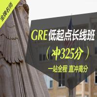 GRE 低起点长线班 (冲325分)不达325分可免费重读-新东方在线