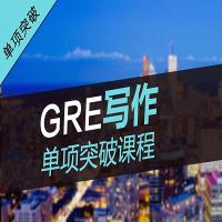 GRE 写作单项突破课程-李延隆 可用红包积分组合支付