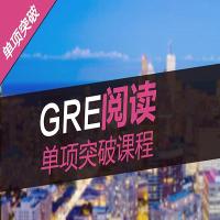 GRE 阅读单项突破课程-胡楠