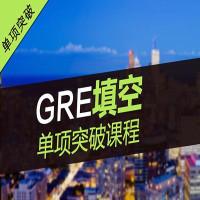 GRE 填空单项突破课程-杨子江 可用红包、积分组合支付