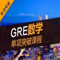 GRE 数学单项突破课程-王燚、孙瑜 可用红包、积分组合支付