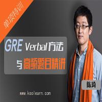 GRE Verbal方法与高频题目精讲-陈琦 可用红包、积分组合支付