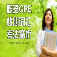 陈琦GRE核心词汇考法精析