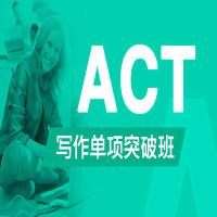 ACT写作单项突破班-新东方在线 可红包、积分组合支付