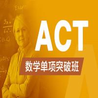 ACT数学单项突破班 可用红包、积分组合支付