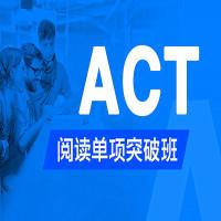 ACT阅读单项突破班