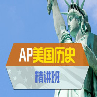 AP美国历史精讲班