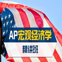 AP宏观经济学精讲班