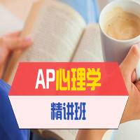 AP心理学精讲班