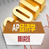 AP经济学精讲班