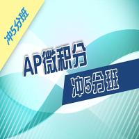 AP微积分AB&BC 冲5分班-新东方在线