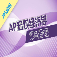 AP宏观经济学冲5分班-新东方在线