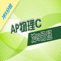 AP物理C冲5分班-新东方在线