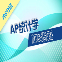 AP统计学冲5分班(刘子真主讲)-新东方在线