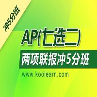AP冲5分班两科联报(可选:AP宏观经济学、AP微观经济学、AP微积分、AP化学、AP物理C、AP统计学、AP美国历史