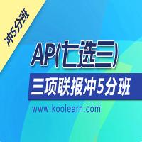 AP冲5分班三科联报(可选:AP宏观经济学、AP微观经济学、AP微积分、AP化学、AP物理C、AP统计学、AP美国历史